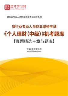 【题库软件】2021年上半年银行业专业人员职业资格考试《个人理财(中级)》机考题库【真题精选+章节题库】