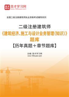 2021年二級注冊建筑師《法律、法規、經濟與施工》題庫【歷年真題+章節題庫】