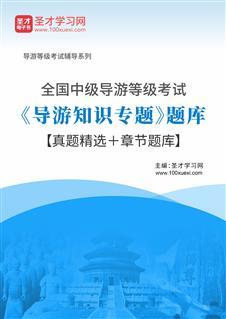 2021年全国中级导游等级考试《导游知识专题》题库【真题精选+章节题库】