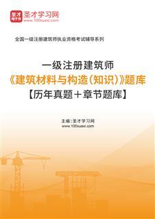 2021年一級注冊建筑師《建筑材料與構造》題庫【歷年真題+章節題庫】