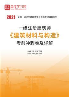 2021年一级注册建筑师《建筑材料与构造》考前冲刺卷及详解