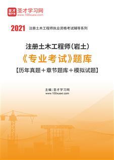 2021年注册土木工程师(岩土)《专业考试》题库【历年真题+章节题库+模拟试题】