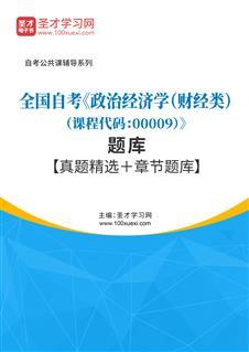 2021年全國自考《政治經濟學(財經類)(課程代碼:00009)》題庫【真題精選+章節題庫】