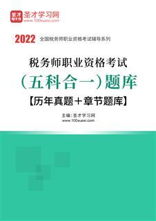 2021年税务师职业资格考试(五科合一)题库【历年真题+章节题库】