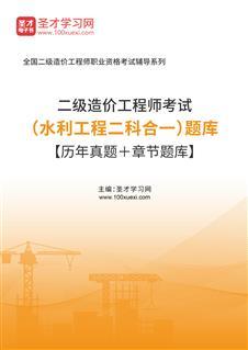 2021年二级造价工程师考试(水利工程二科合一)题库【历年真题+章节题库】