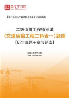 2021年二级造价工程师考试(交通运输工程二科合一)题库【历年真题+章节题库】