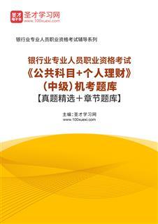 2021年上半年银行业专业人员职业资格考试《公共科目+个人理财》(中级)机考题库【真题精选+章节题库】