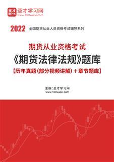 2021年期货从业资格考试《期货法律法规》题库【历年真题(部分视频讲解)+章节题库】