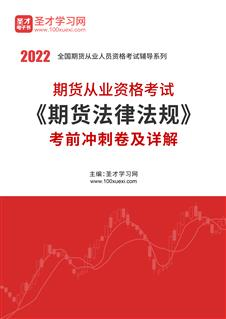 2021年期货从业资格考试《期货法律法规》考前冲刺卷及详解