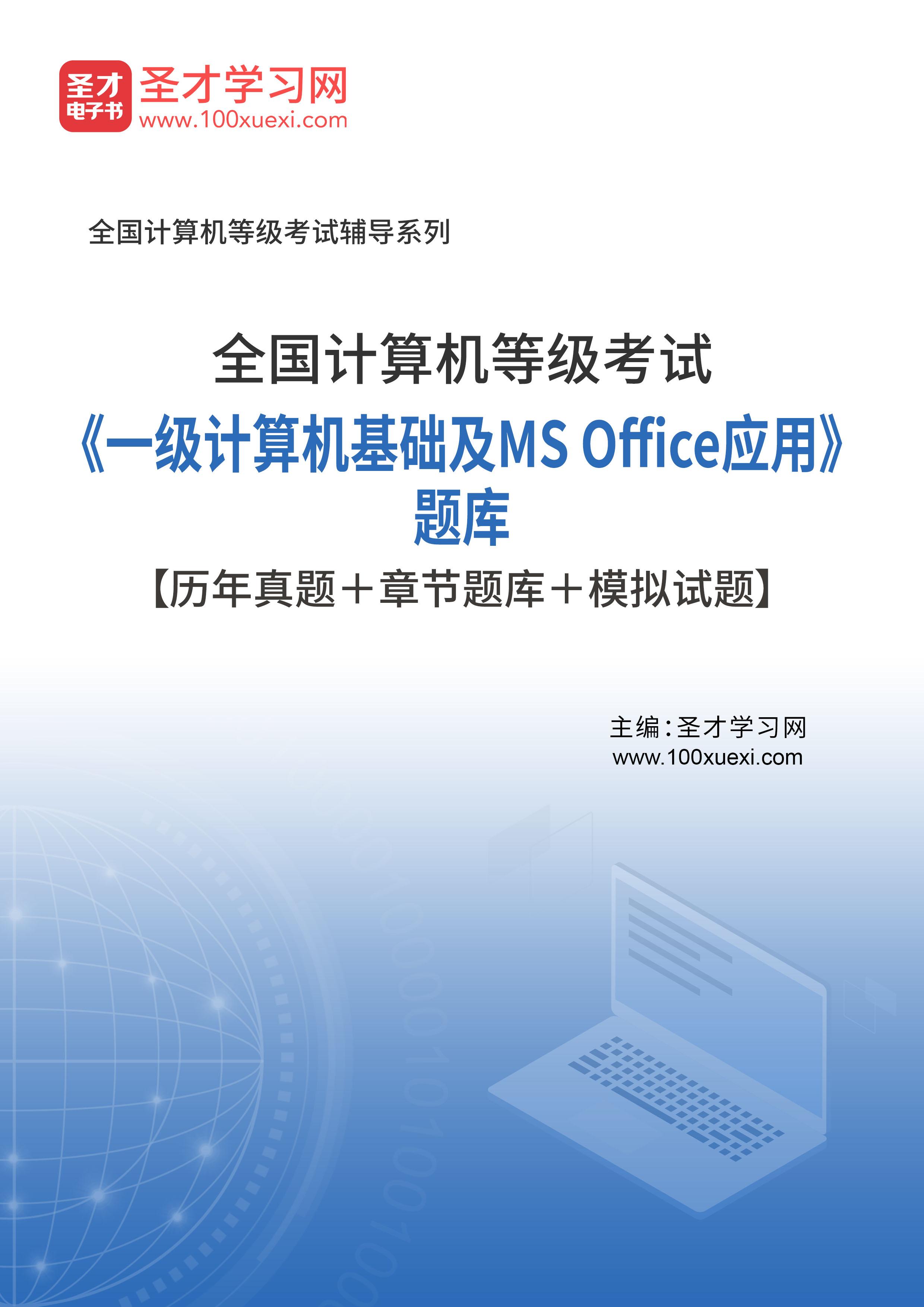 2021年3月全国计算机等级考试《一级计算机基础及MS Office应用》题库【历年真题+章节题库+模拟试题】