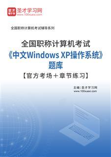 2020年全国职称计算机考试《中文Windows XP操作系统》题库【官方考场+章节练习】