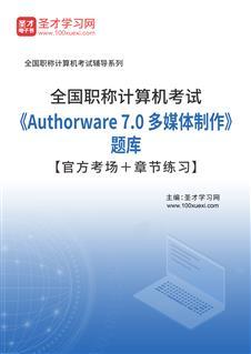 2020年全国职称计算机考试《Authorware 7.0 多媒体制作》题库【官方考场+章节练习】