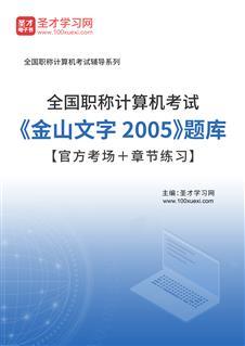 2020年全国职称计算机考试《金山文字 2005》题库【官方考场+章节练习】