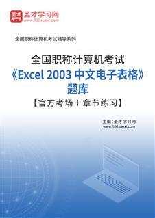 2020年全国职称计算机考试《Excel 2003 中文电子表格》题库【官方考场+章节练习】