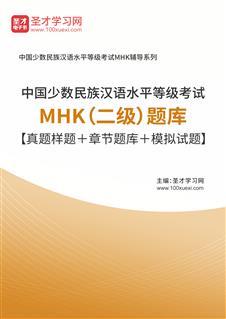 2020年中国少数民族汉语水平等级考试MHK(二级)题库【真题样题+章节题库+模拟试题】