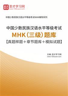 2020年中国少数民族汉语水平等级考试MHK(三级)题库【真题样题+章节题库+模拟试题】