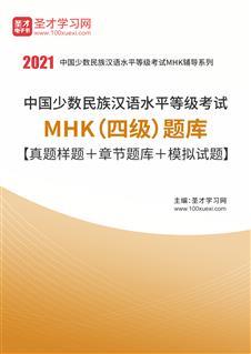2020年中国少数民族汉语水平等级考试MHK(四级)题库【真题样题+章节题库+模拟试题】