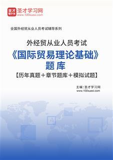 2020年外经贸从业人员考试《国际贸易理论基础》题库【历年真题+章节题库+考前押题】