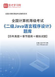 2020年9月全国计算机等级考试《二级Java语言程序设计》题库【历年真题+章节题库+模拟试题】