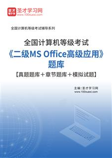 2020年9月全国计算机等级考试《二级MS Office高级应用》题库【真题题库+章节题库+模拟试题】