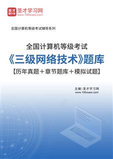 2020年9月全国计算机等级考试《三级网络技术》题库【历年真题+章节题库+模拟试题】