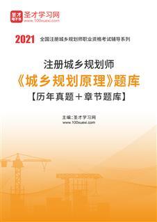 2020年注册城乡规划师《城乡规划原理》题库【历年真题+章节题库】
