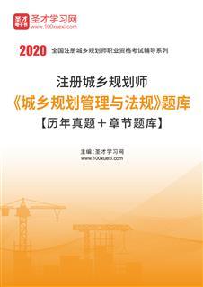 2020年注册城乡规划师《城乡规划管理与法规》题库【历年真题+章节题库】