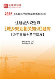 2020年注册城乡规划师《城乡规划相关知识》题库【历年真题+章节题库】