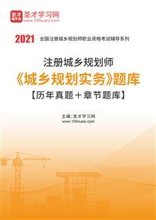 2020年注册城乡规划师《城乡规划实务》题库【历年真题+章节题库】