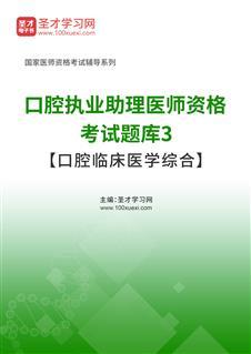 2020年口腔执业助理医师资格考试题库3【口腔临床医学综合】