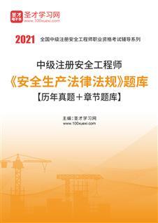 2020年中级注册安全工程师《安全生产法律法规》题库【历年真题+章节题库】