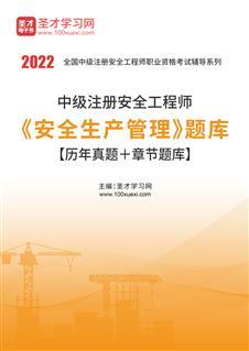 2020年中级注册安全工程师《安全生产管理》题库【历年真题+章节题库】