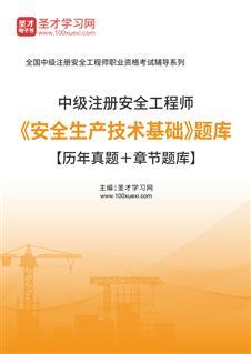 2020年中级注册安全工程师《安全生产技术基础》题库【历年真题+章节题库】