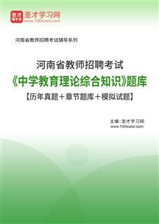 2020年河南省教师招聘考试《中学教育理论综合知识》题库【历年真题+章节题库+模拟试题】