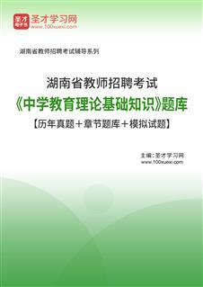 2020年湖南省教师招聘考试《中学教育理论基础知识》题库【历年真题+章节题库+模拟试题】