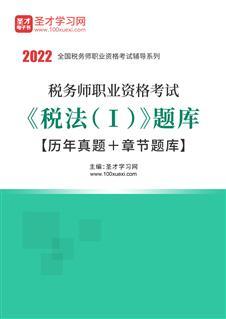2021年税务师职业资格考试《税法(Ⅰ)》题库【历年真题+章节题库】