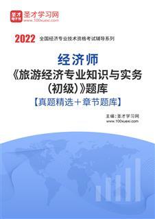2020年经济师《旅游经济专业知识与实务(初级)》题库【真题精选+章节题库】