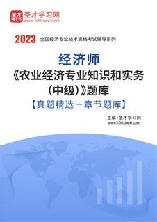 2021年经济师《农业经济专业知识与实务(中级)》题库【真题精选+章节题库】