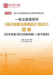2020年一级注册建筑师《设计前期与场地设计(知识)》题库【历年真题(部分录屏讲解)+章节题库】