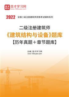 2020年二级注册建筑师《建筑结构与设备》题库【历年真题+章节题库】