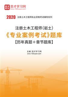 2020年注册土木工程师(岩土)《专业案例考试》题库【历年真题+章节题库】