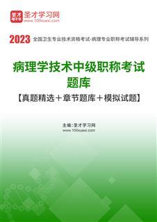 2021年病理学技术中级职称考试题库【真题精选+章节题库】