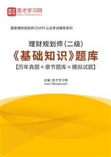 2020年理财规划师(二级)《基础知识》题库【历年真题+章节题库+模拟试题】
