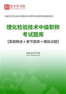 2020年理化检验技术中级职称考试题库【真题精选+章节题库+模拟试题】