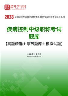 2021年疾病控制中级职称考试题库【真题精选+章节题库+模拟试题】