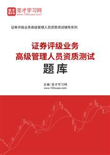 2020年证券评级业务高级管理人员资质测试题库