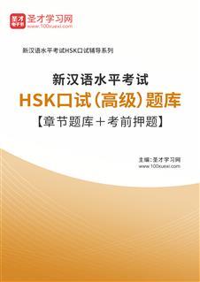 2020年新汉语水平考试HSK口试(高级)题库【章节题库+考前押题】