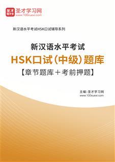 2020年新汉语水平考试HSK口试(中级)题库【章节题库+考前押题】