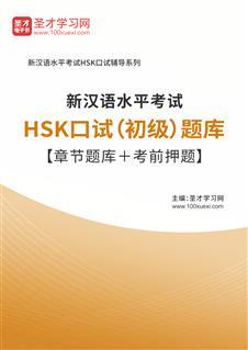2020年新汉语水平考试HSK口试(初级)题库【章节题库+考前押题】