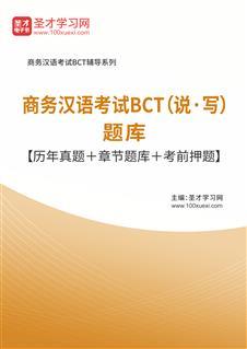 2020年商务汉语考试BCT(说·写)题库【历年真题+章节题库+考前押题】